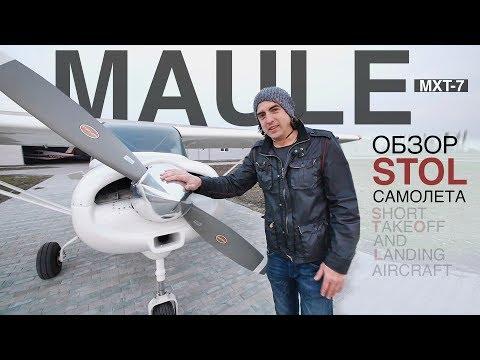 Внедорожник в мире самолетов! Обзор MAULE MXT 7