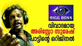 Aristo Suresh Muthe Ponne Fame Song - First Music Album - Pennaya Pennungal - അരിസ്‌റ്റോ സുരേഷ്