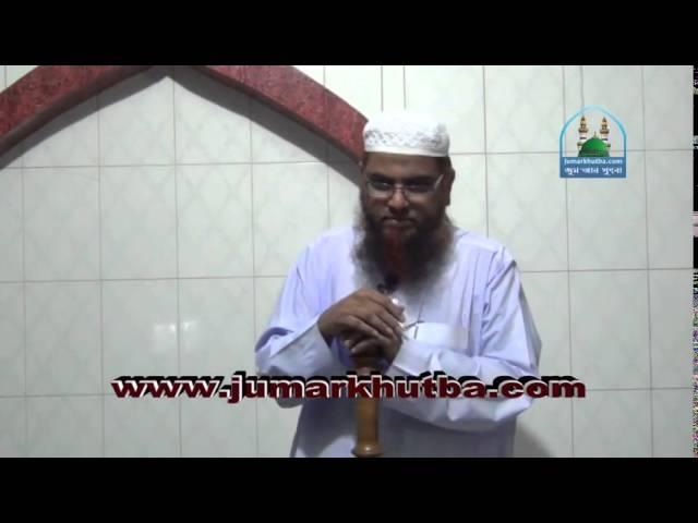 Jumu'ah Khutbah: Sirate Mustaqim by Shaikh Amanullah Madani