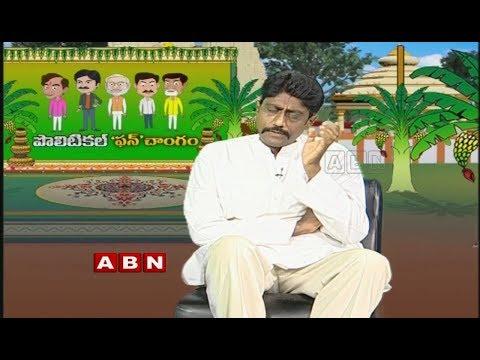 Political 'Fun'changam 2018 |  Pawan Kalyan Panchangam | Ugadi Special | ABN Telugu