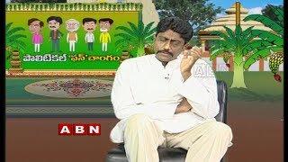 Political 'Fun'changam 2018 |  Pawan Kalyan Panchangam | Ugadi Special