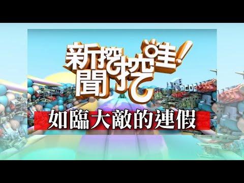 台灣-新聞挖挖哇-20200407 疫情爆發前夕?如臨大敵的連假