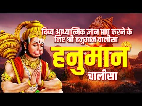 Shri Guru Charan Saroj Raj Nij Man Mukar Sudhari | Jai Shri Hanuman | Manbhavan Chalisa