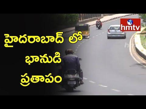 హైదరాబాద్ లో భానుడి ప్రతాపం | Temperature Increase In Hyderabad | Telugu News | Hmtv