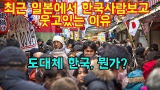 최근 일본에서 한국사람들보고 웃고있는 이유