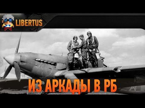War Thunder | Гайд | Как перейти из Аркады в Реалистичные бои