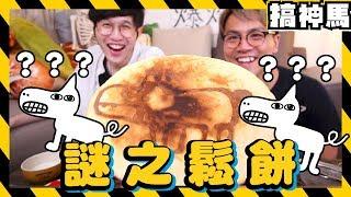 【零天份】藝術鬆餅!竟然變這樣?