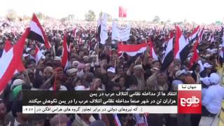 JAHAN NAMA: Yemen's Opposition To Military Intervention Discussed