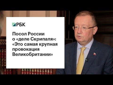 Посол России о «деле Скрипаля»: «Это самая крупная провокация Великобритании»