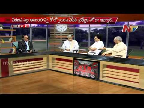 Discussion on Special Status for Andhra Pradesh | KSR Live Show | Part 1