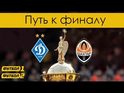 Динамо - Шахтер: Путь к финалу Кубка Украины