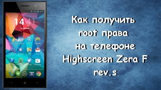 Как получить root права на телефоне Highscreen Zera F rev.S