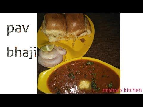 pav bhaji recipe | easy mumbai street style pav bhaji | पाव भाजी रेसिपी