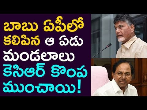 KCR Fate Changed After Babu Mixing Those 7Mandals In AP..!!    Taja30