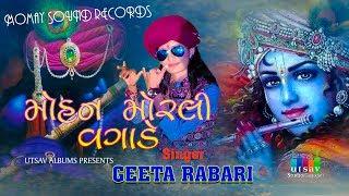 GEETA RABARI मोहन मुरली वागे छे   GUJARATI GARBA SONG 2017