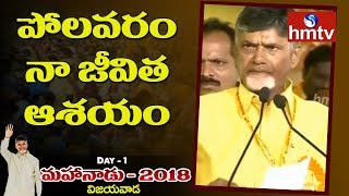 CM Chandrababu Emotional Speech @ TDP Mahanadu 2018 | Vijayawada  | hmtv