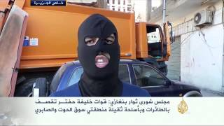 قوات حفتر تقصف منطقتي سوق الحوت والصابري
