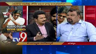 Pawan Kalyan political yatra || Kathi Mahesh Vs Actor Koti