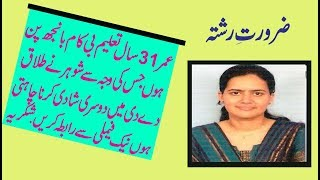 proposer Program 31 Years Old woman Zaroorat e Rishta Check Details...