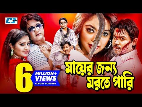 Mayer Jonno Morte Pari | Full HD Bangla Movie | Maruf | Shahara | Resi