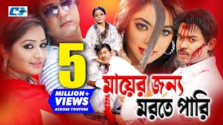 Mayer Jonno Morte Pari | Bangla Full Movie | Maruf | Shahara | Resi | Emon | Nasrin | Misha