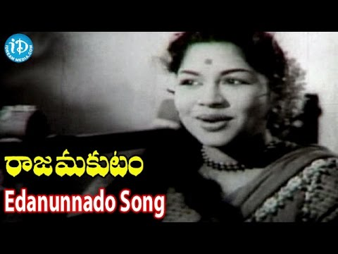 Edanunnado Song - Raja Makutam Movie Songs - Venu Hit Songs, NTR, Kannamba