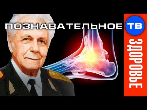 Как лечить опухоль сустава (Познавательное ТВ, Иван Неумывакин)