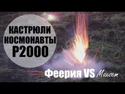 Петарда P2000 - Сравнительный Тест на Кастрюле - Maxsem VS Феерия