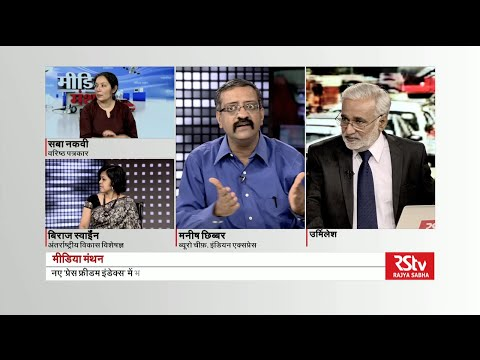 Media Manthan - India's position in the world Press Freedom Index