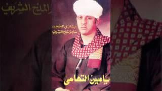 الشيخ ياسين التهامي قصيدة ظهرت بسر الحب