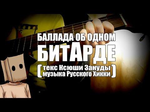 Russian Хикка - Баллада об одном Битарде