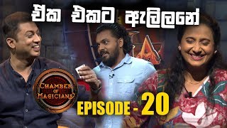 Chamber of Magicians - Episode 20 - (2019-09-21) | ITN