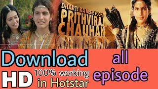 Prithviraj chauhan ke all episode kaise download kare/how to download Prithviraj Chauhan all episode