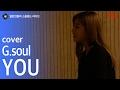 [일소라] 마은진 - You (G.soul) cover