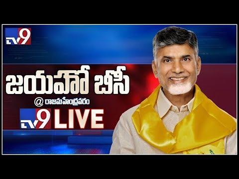 Chandrababu speech at Jayaho BC Public Meeting LIVE || Rajahmundry - TV9
