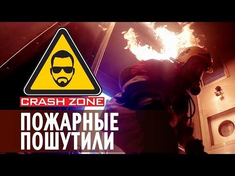 Пожарные пошутили Ч.2 | CRASH ZONE | Firefighter's prank