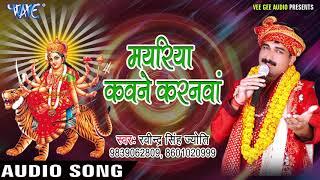 Ravinder Singh Jyoti Devi Bhajan  Mayariya Kawane
