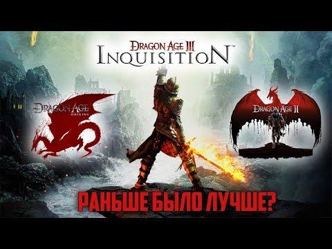 Dragon Age: Раньше было лучше?