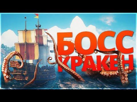 БОСС КРАКЕН И ЕГО ПОИСКИ!! ОХОТА ЗА БОЛЬШИМ ОСЬМИНОГОМ!! - Sea of Thieves