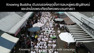 KBO walk campaign to educate retailers and tourists at Chatuchak market.