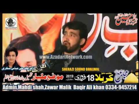Zakir Taveer Shikhana || Majlis 18 Feb 2019 (Jalsa Ali Abbas Askari) Pind dadan khan ||