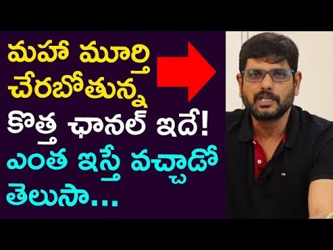 Maha Murthy Is Going To Join In This Channel ? || Taja30