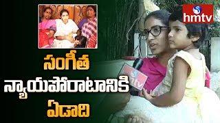 One Year For Sangeetha Fight, Still Didn't Get Justice   Boduppal   hmtv