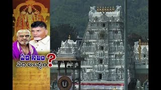 Ex TTD Head Priest Ramana Dikshitulu Controversy  | Part 2