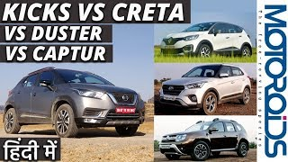 Nissan Kicks Vs Hyundai Creta Vs Renault Captur Vs Renault Duster | Hindi | Motoroids