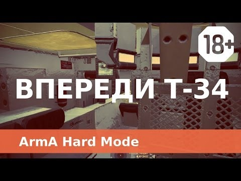 Впереди Т-34 - Arma 2 CO ACE - TvT HARD