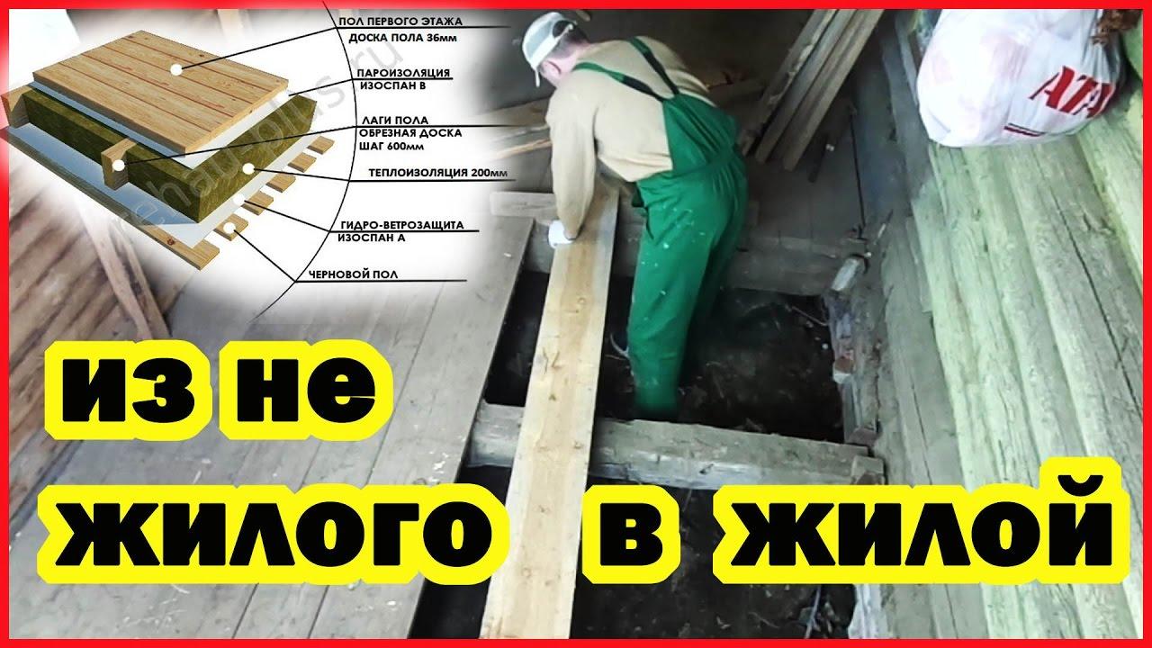Утеплить пол в деревянном доме снизу