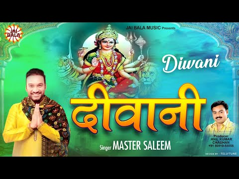 Main Datiye Tere Naam Di Deewani *hit Punjabi Mata Bhajan In 2013* video