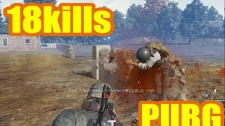 [PUBG]自己最多18KILL & KILLDIGEST - #10