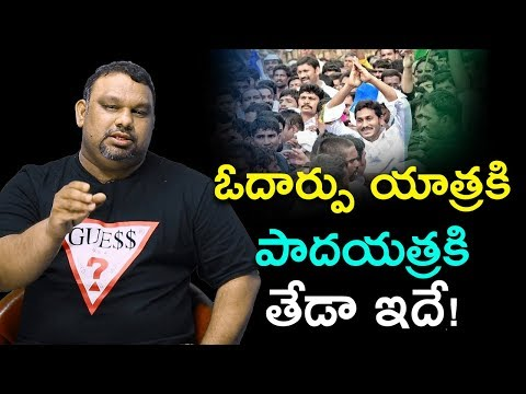 This is the Difference Between YS Jagan Odarpu Yatra & Padayatra | Kathi Mahesh about Jagan Politics